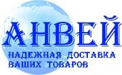 Международные перевозки грузов - компания Анвей